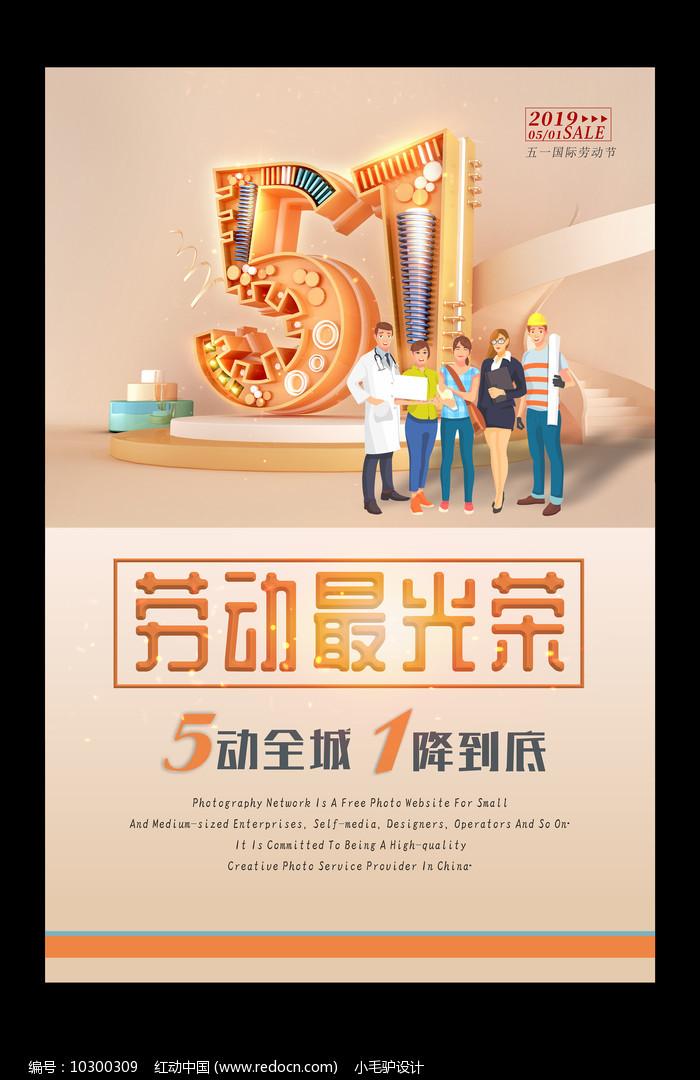 创意大气51劳动节活动促销海报图片