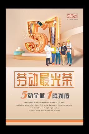 创意大气51劳动节活动促销海报
