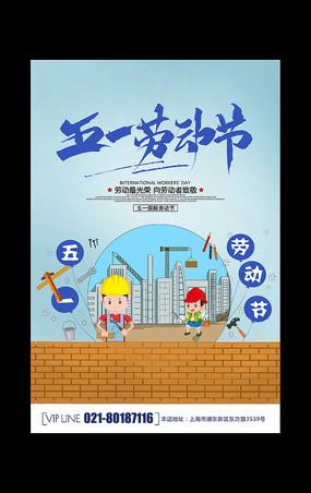 创意卡通五一劳动节海报