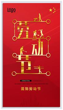 创意五一海报