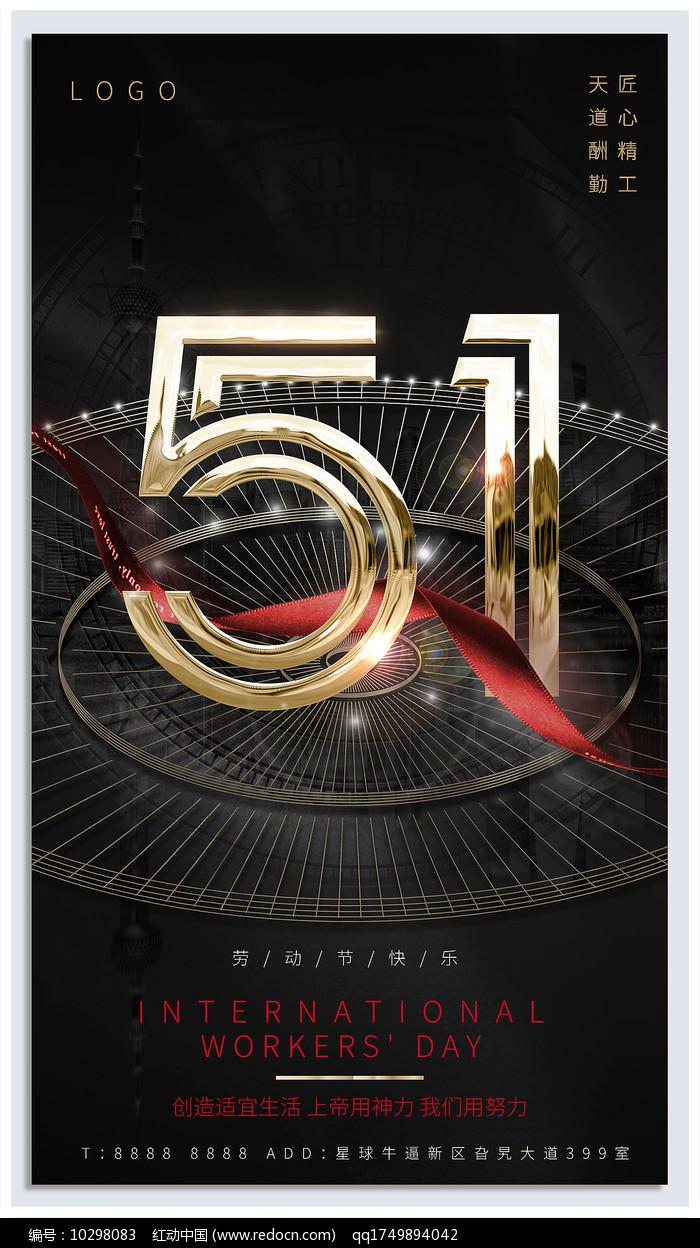 大气黑金51劳动节海报图片