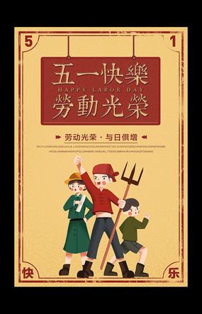 复古风五一劳动节主题海报