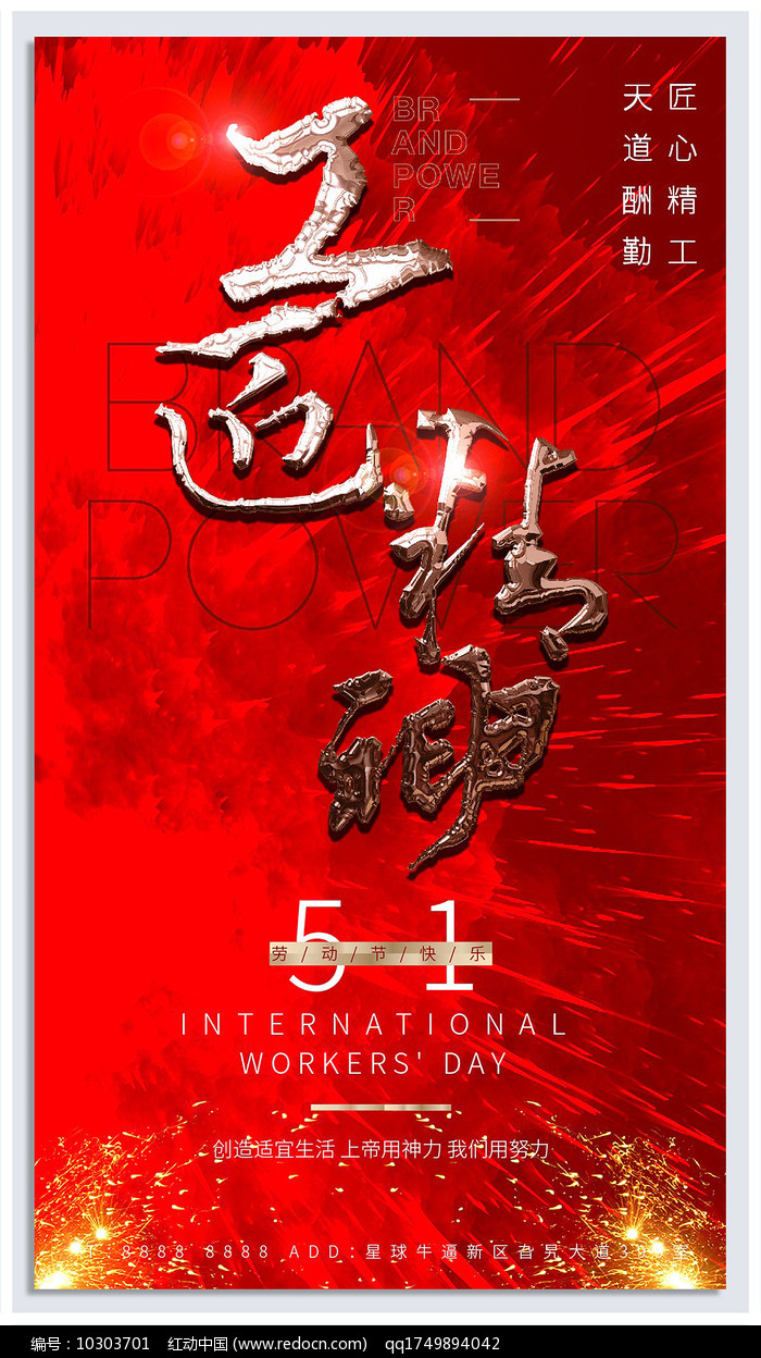 工匠精神51劳动节海报图片