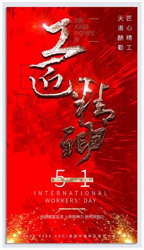 工匠精神51劳动节海报