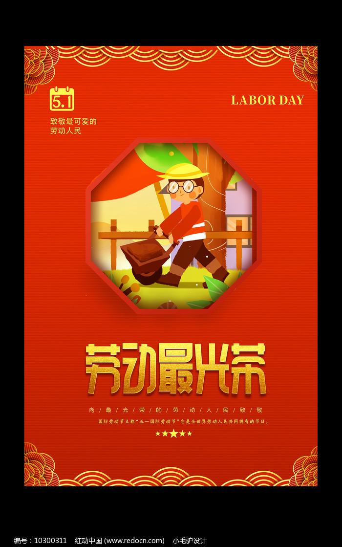 红色创意51劳动节海报图片