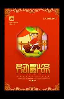 红色创意51劳动节海报