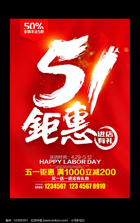 红色大气51钜惠劳动节促销海报图片
