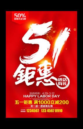 红色大气51钜惠劳动节促销海报