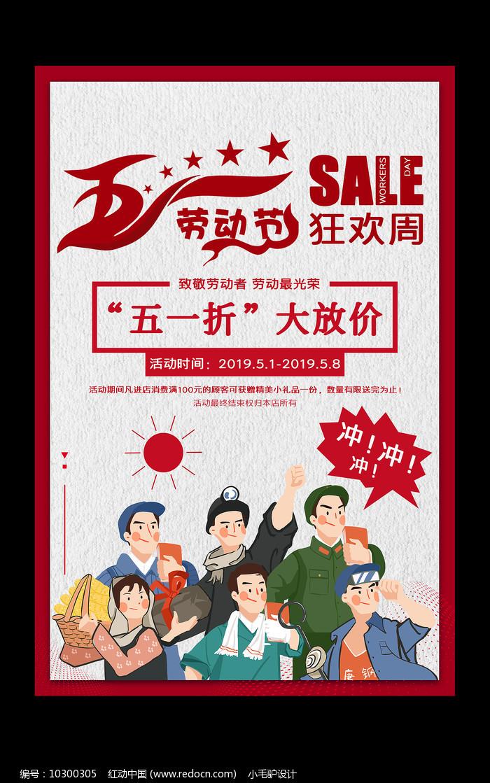 红色大气51劳动节狂欢活动海报图片