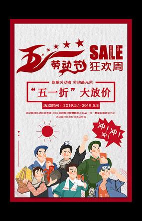 红色大气51劳动节狂欢活动海报