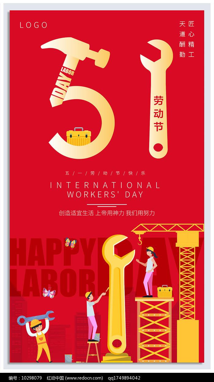 红色大气劳动节海报图片