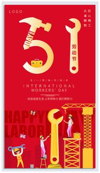 红色大气劳动节海报