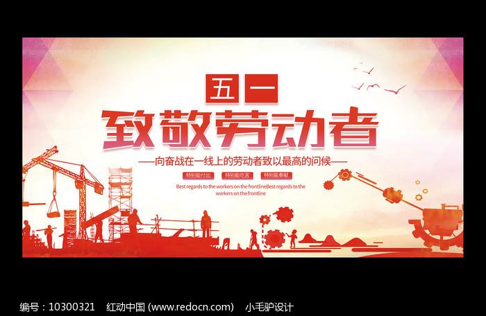 红色大气五一劳动节宣传展板