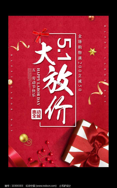 红色喜庆五一劳动节促销海报图片
