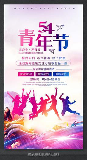 精品大气热血54青年节海报
