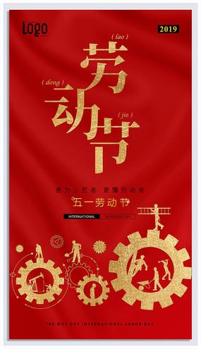 锯齿劳动节海报
