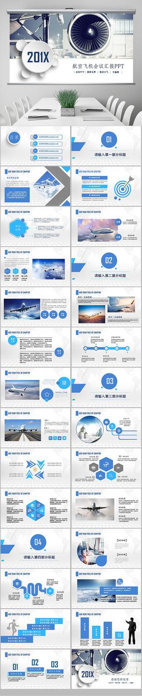 民航局机场飞机客机航空物流运输PPT