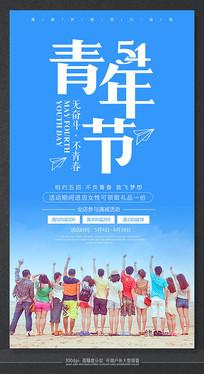 青春正能量五四青年节海报