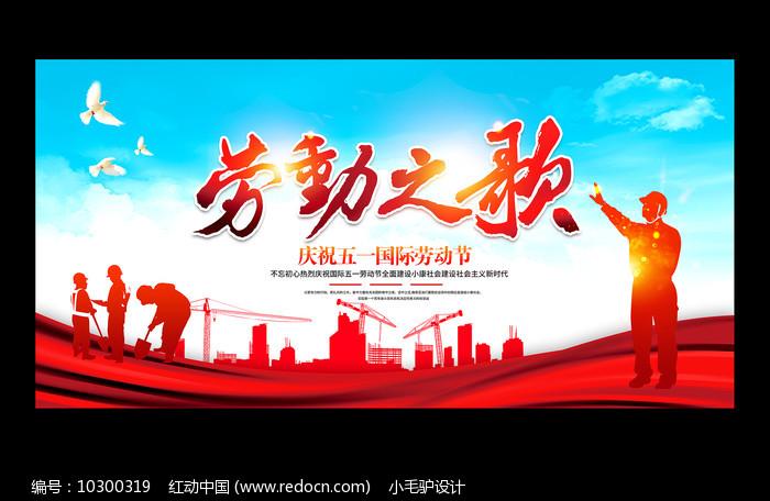 庆祝五一国际劳动节宣传展板