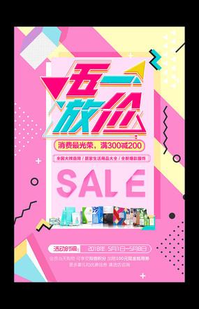 时尚大气五一劳动节促销活动海报