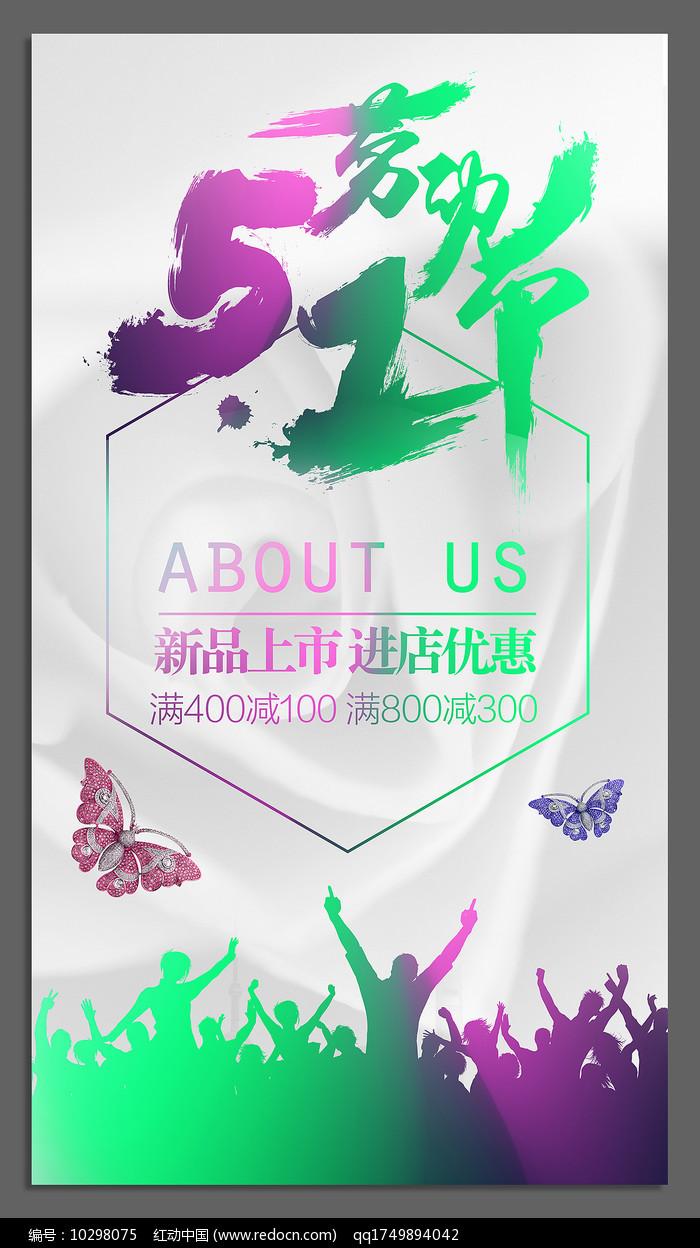 时尚劳动节促销海报