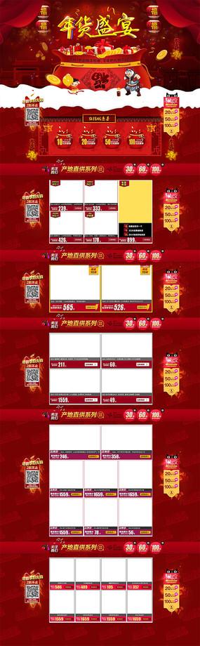 淘宝天猫新年新春年货节年货盛典首页