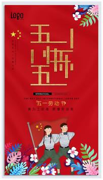 五1快乐海报