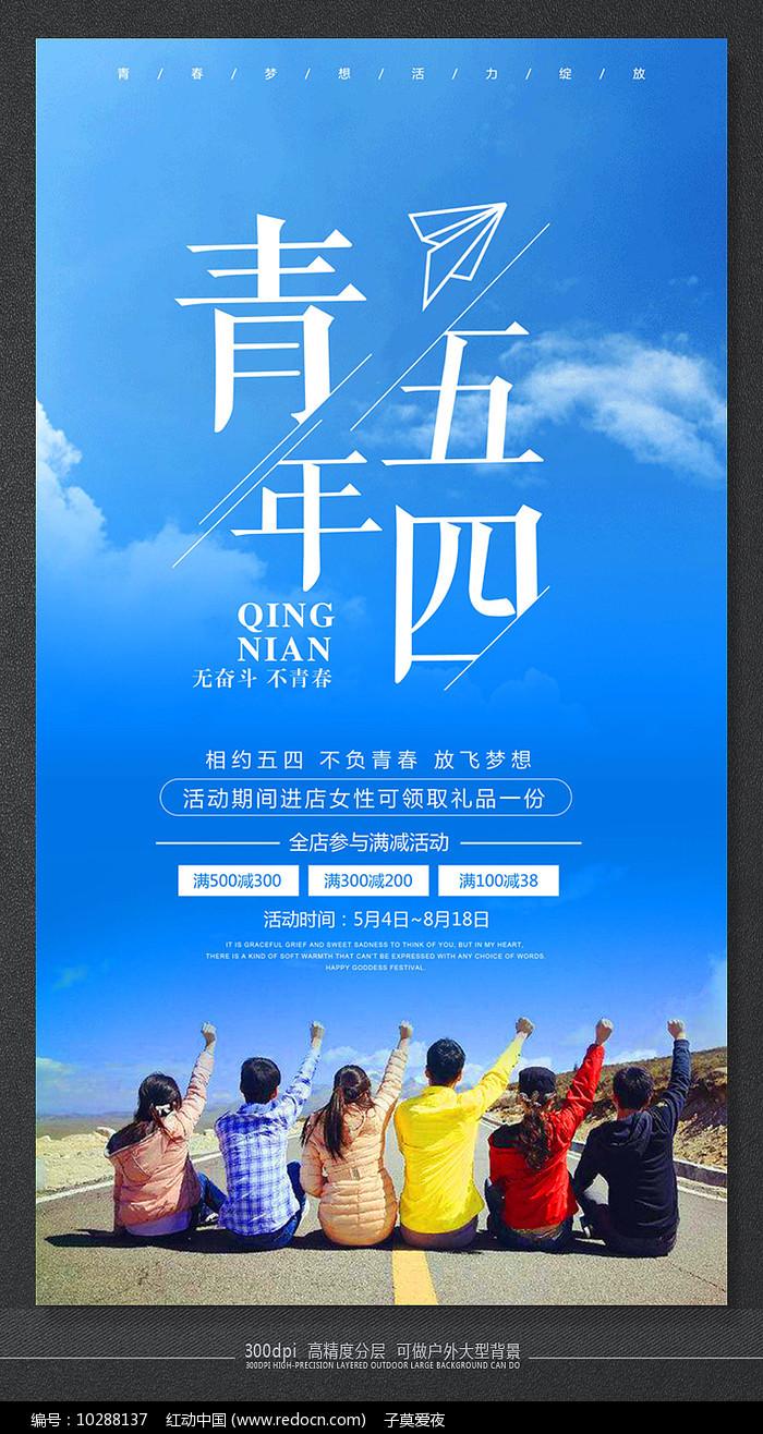 五四青年节节日宣传海报设计