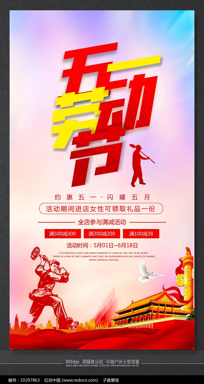 五一劳动节炫彩创意节日海报图片