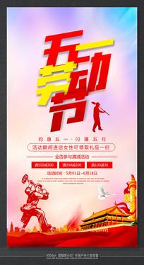 五一劳动节炫彩创意节日海报