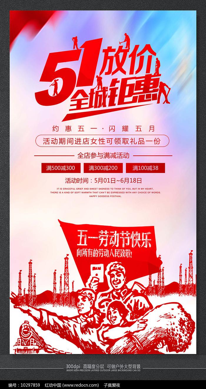 五一劳动节大气节日促销海报图片