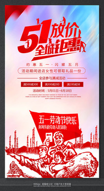 五一劳动节大气节日促销海报