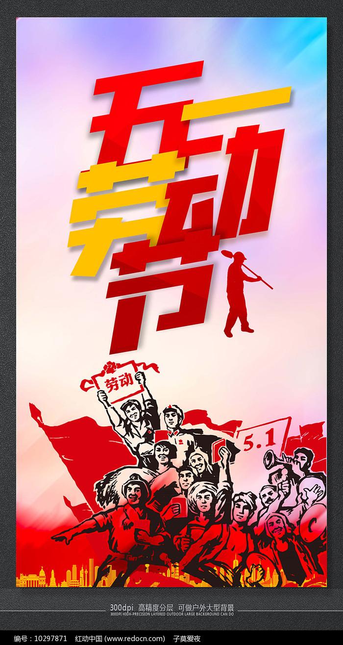 五一劳动节大气节日气氛海报图片