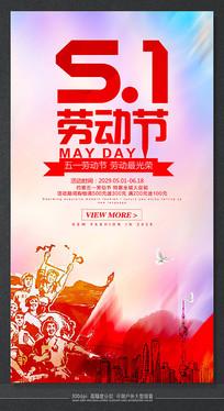 五一劳动节节日活动海报