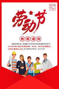 信纸劳动节放假通知海报