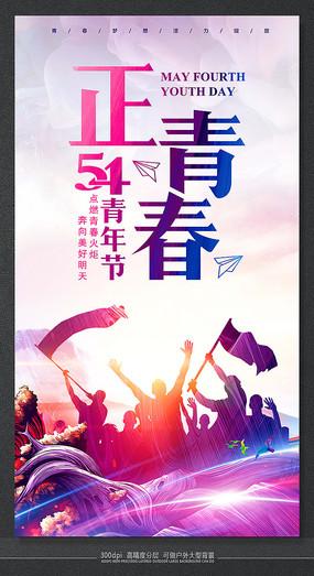 正青春五四青年节节日海报素材