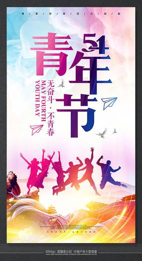 最新精品五四青年节节日海报