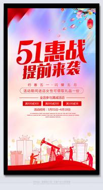 51惠战精品节日促销海报