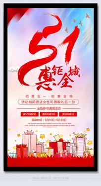 炫彩大气51约惠全城促销海报