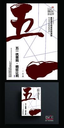 抽象51海报