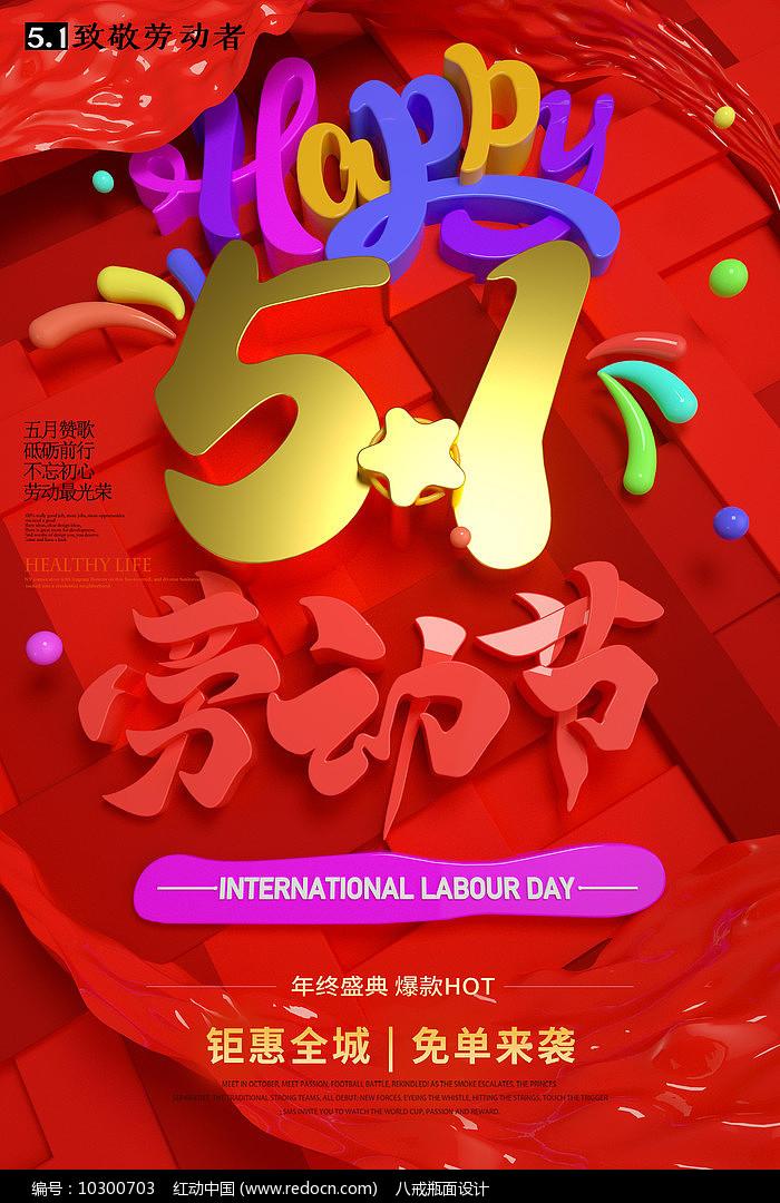 happy51劳动节海报图片