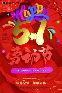 happy51劳动节海报