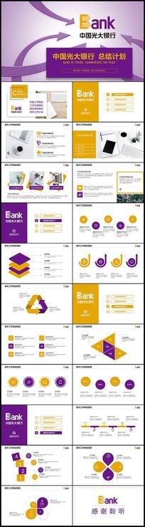 橙紫色中国光大银行年终总结计划PPT