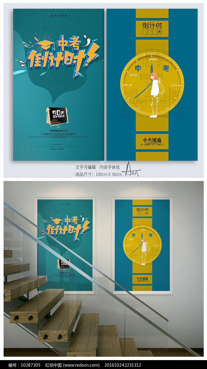 创意中考倒计时海报图片