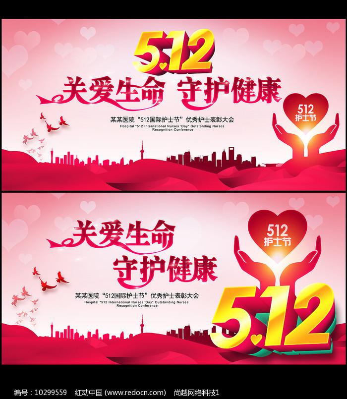 粉色创意512护士节宣传展板背景