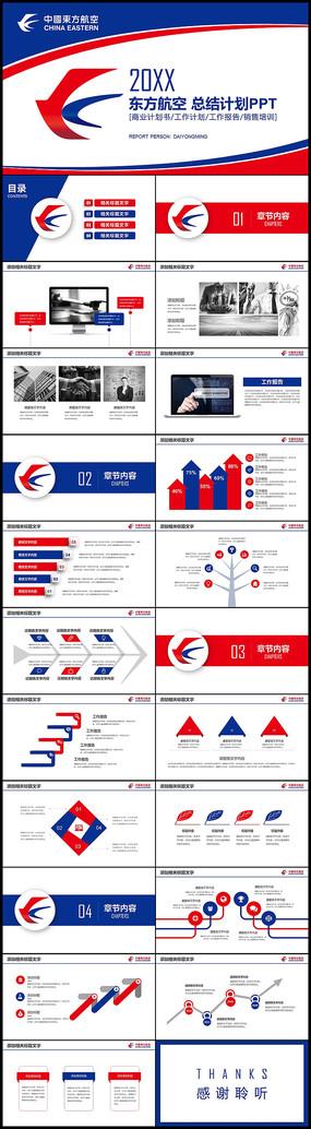 红蓝东方航空公司民航国航工作总结PPT