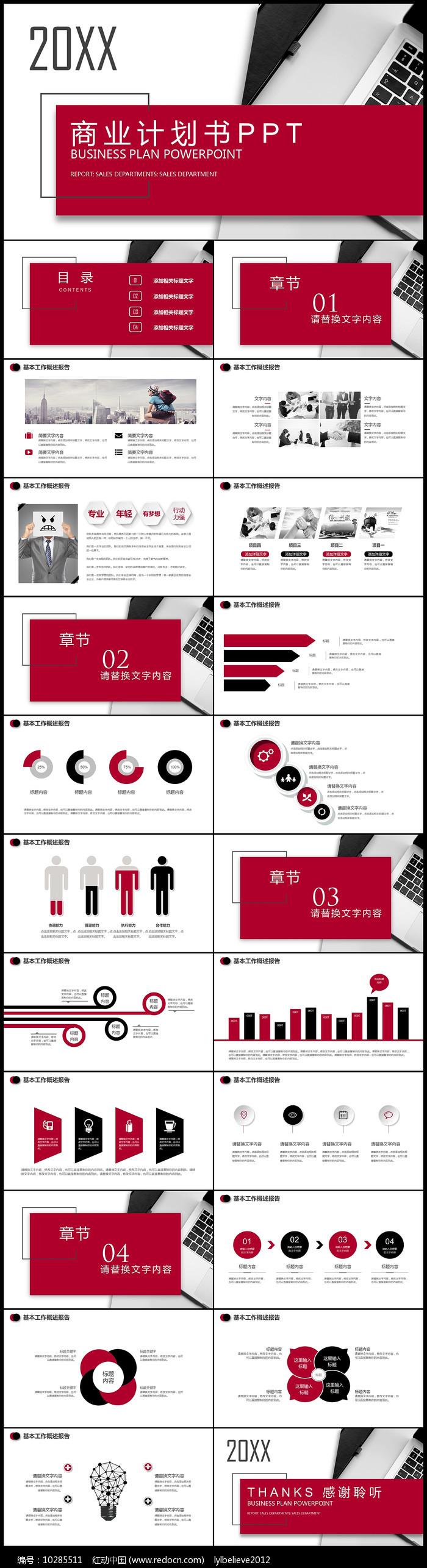 红色商务简约创业项目商业计划书PPT