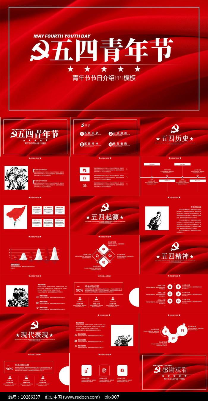 红色五四青年节PPT模板图片