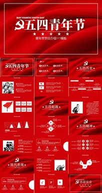 红色五四青年节PPT模板