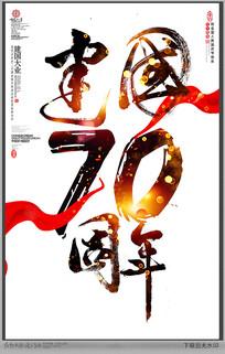 建国70周年国庆海报